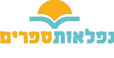 לוגו נפלאות ספרים