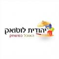 האוכל-כמשחק-יהודית-לוטואק